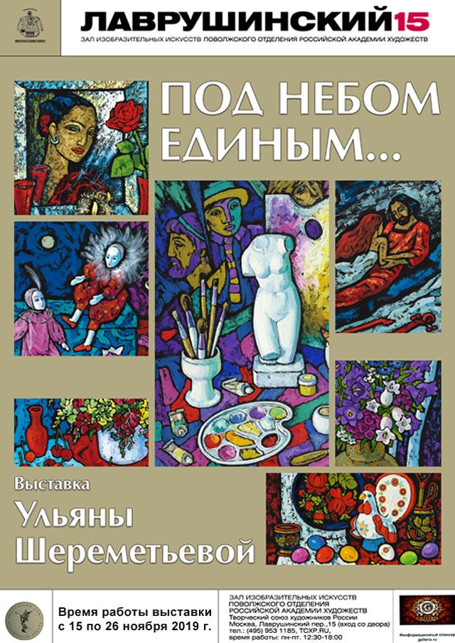 Афиша выставки Ульяны Шереметьевой (2019)-new