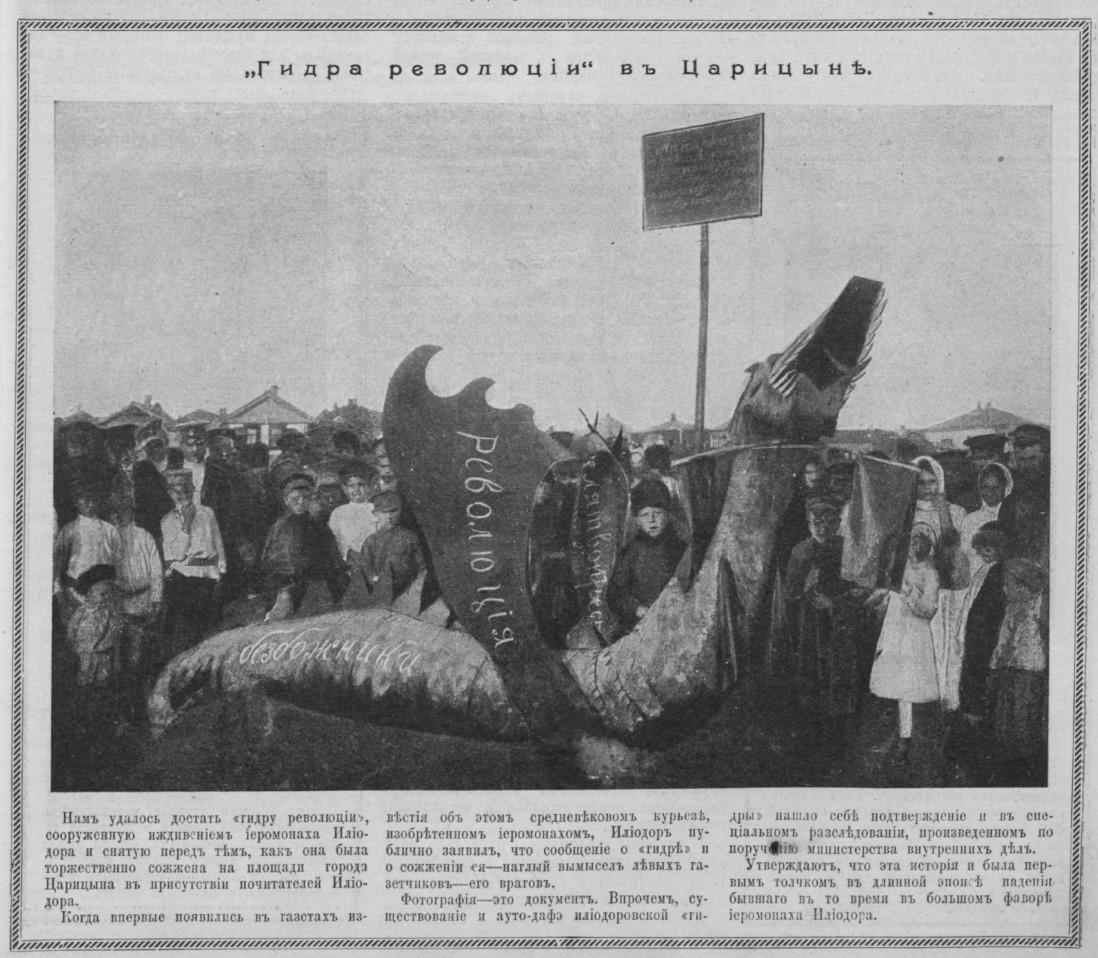 Гидра Революции, фото: архив журнала Огонек