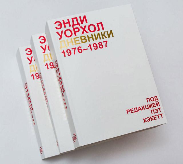 Энди уорхол дневники за 1976 1987 годы