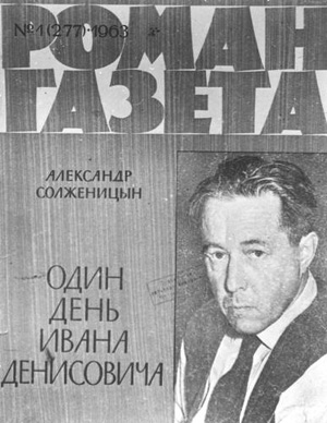 "Журнал ""Роман-газета"", 1963 год"