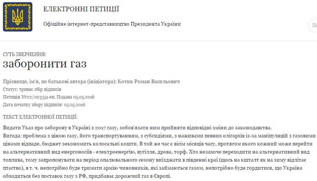 украинцы отказываются от газа