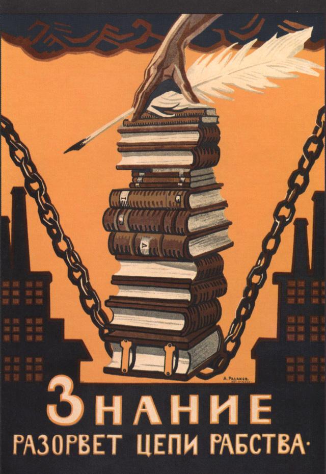 Плакат А. Радакова «Знание разорвет цепи рабства». (1920)