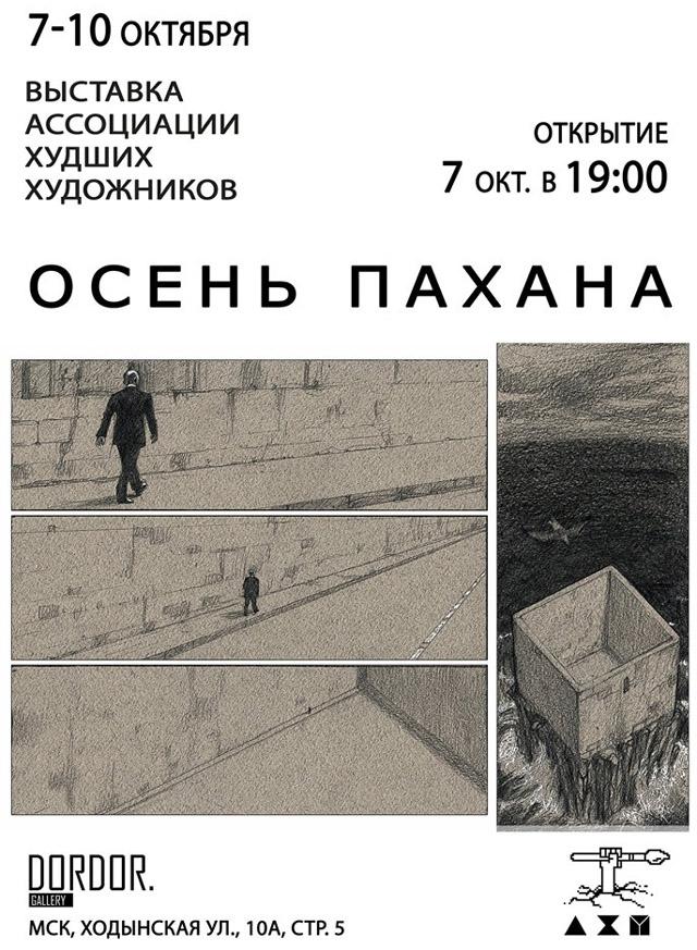 Картинки с запрещенной выставки-01