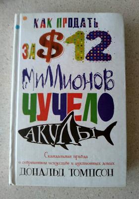 Книга Дональда Томпсона, фото: В. Дианов