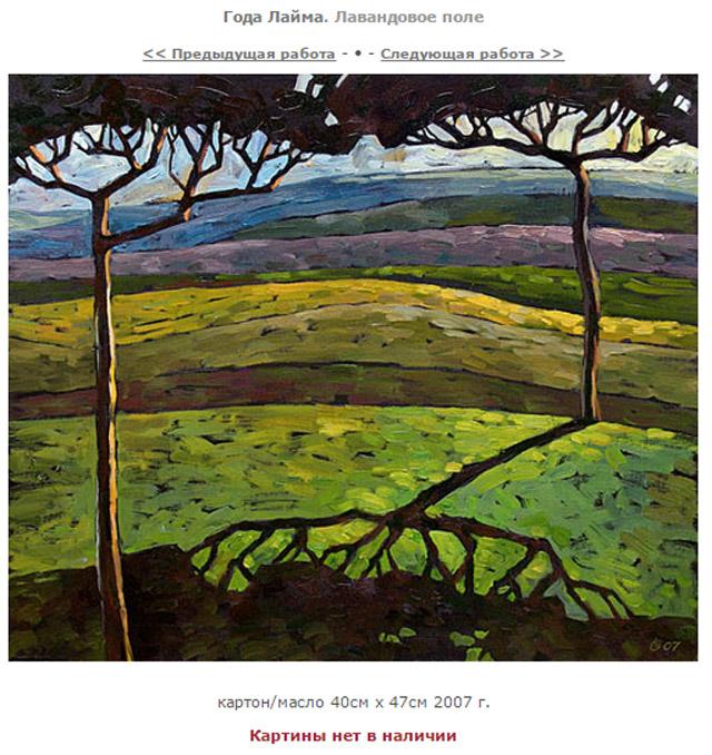 Лайма Года, Лавандовое поле (2007)