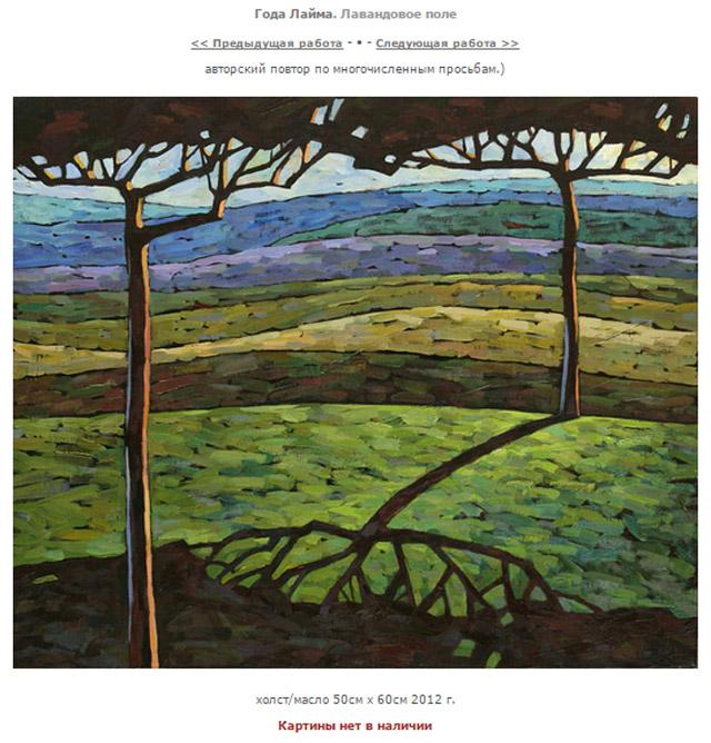Лайма Года, Лавандовое поле, авторская копия (2012)