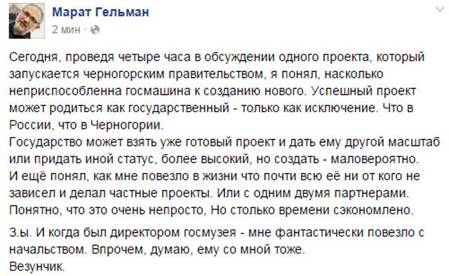 Марат Гельман в фейсбуке