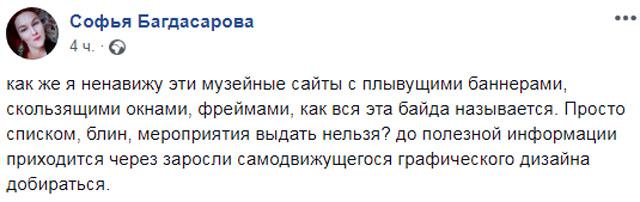 Музейные сайты, скриншот со страницы С. Багдасаровой в ФБ