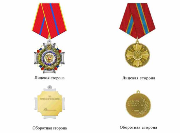 Орден и медаль За заслуги в культуре и искусстве