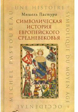 Пастуро Мишель_Символическая история европейского средневековья