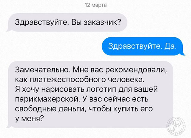 SMS-диалог дизайнера с заказчиком