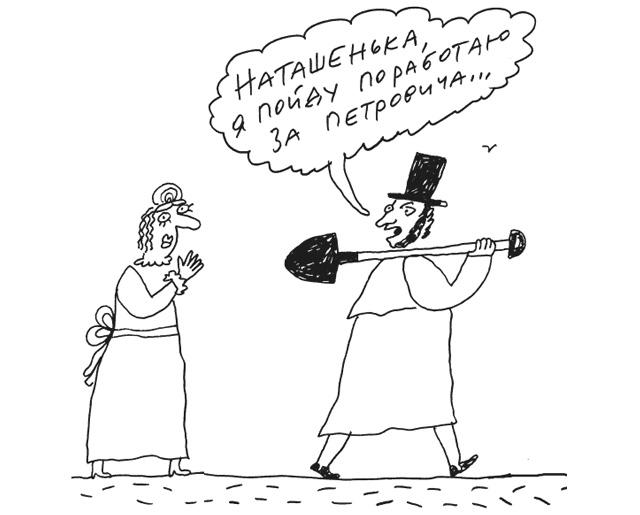 Пушкин и Гончарова, карикатура Андрея Бильжо