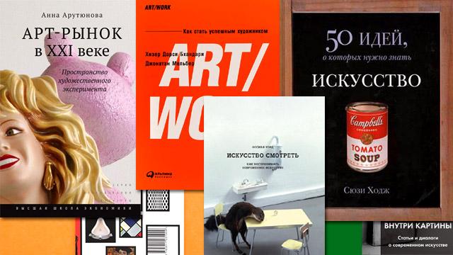 Редкие книги о современном искусстве