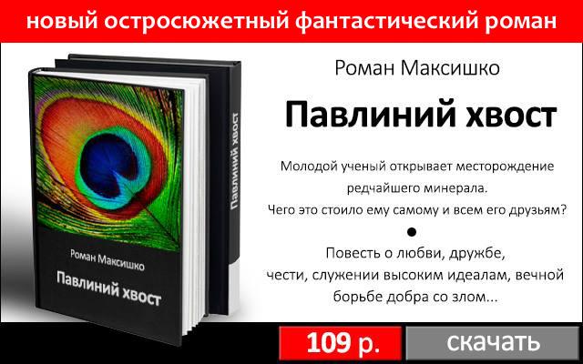 Роман Максишко_Павлиний хвост