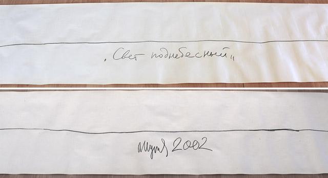 Сергей Шутов_Свет Поднебесный (2002), работа из коллекции Михаила Царева