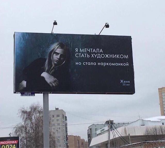 Социальная реклама в городе, фото Антона Красовского