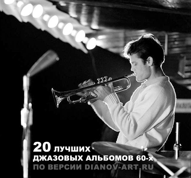 20 лучших джазовых альбомов 60-х