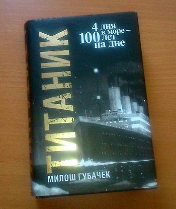 """""""Титаник"""", автор: М. Губачек, фото: В. Дианов"""