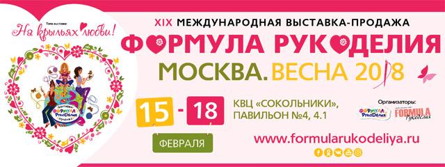 афиша выставки Формула Рукоделия_весна 2018