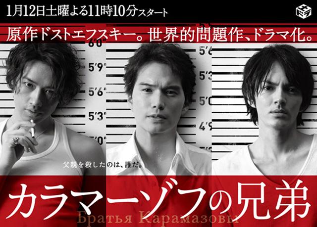 Слева направо: Мицуру (Мичя), Исао (Иван), Рё (Арёся).