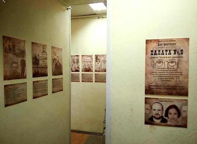 Фото с выставки «Палата № 6. Доктор Чехов и его пациенты»