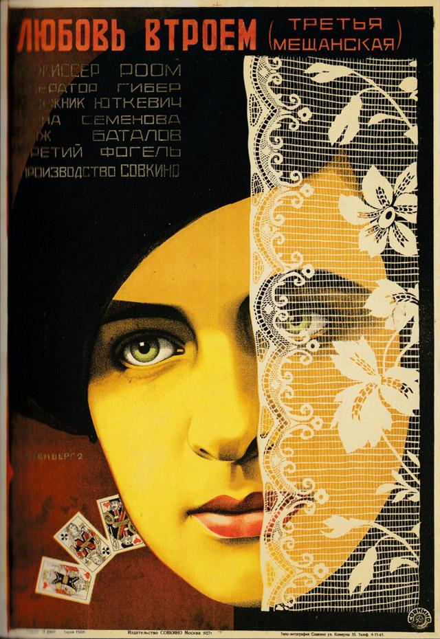 01-Любовь втроем, режиссер Роом (1927)
