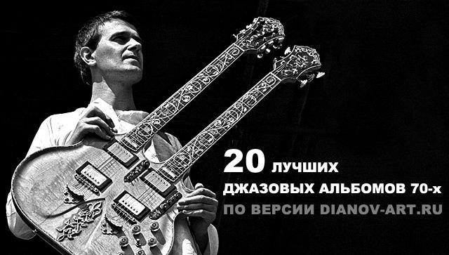 Со сдвоенной гитаркой позирует John McLaughlin, фото: Getty Images