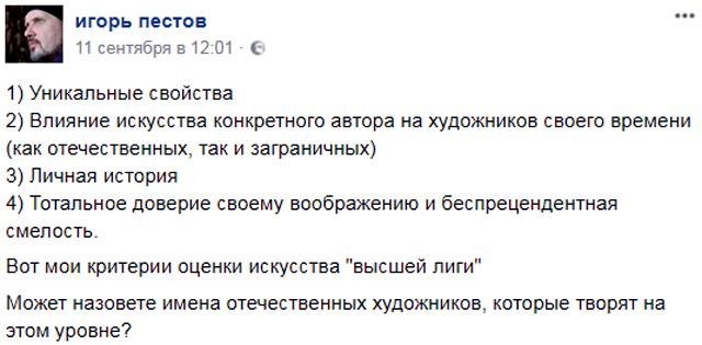Игорь Пестов, фото: Фейсбук